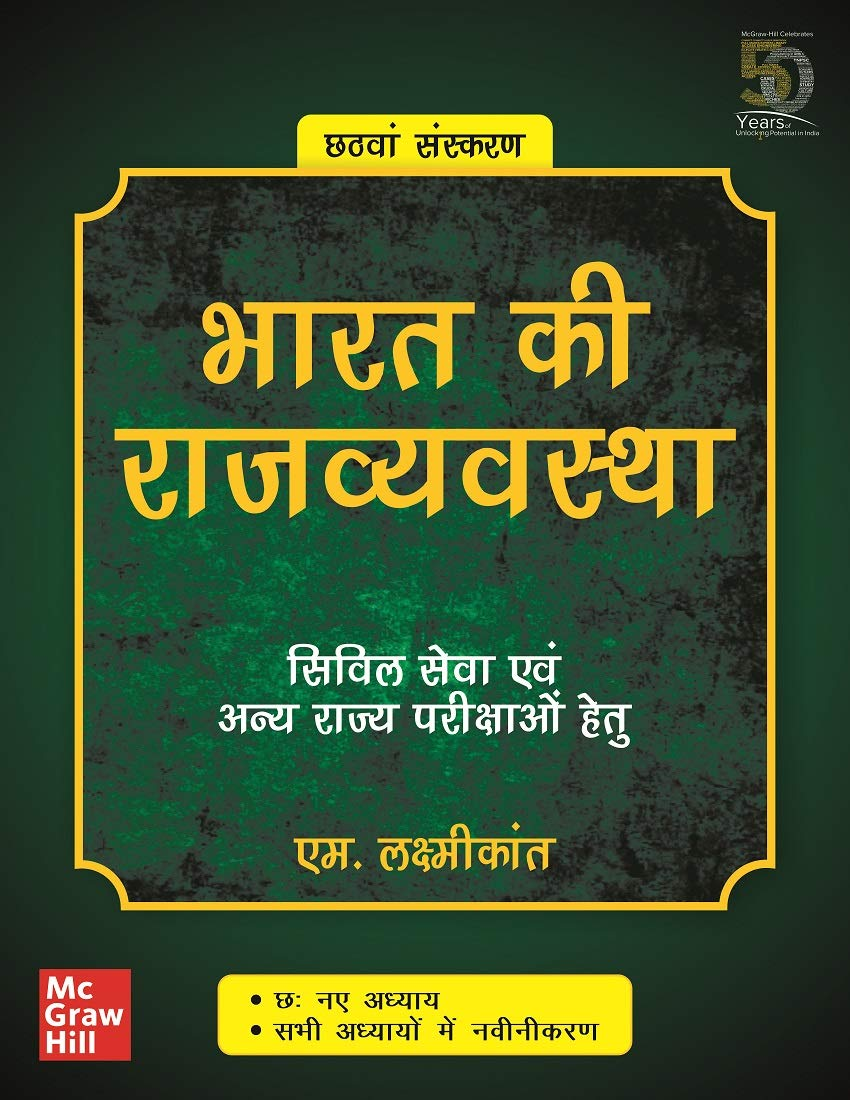 Bharat Ki Rajvyavastha - Civil Seva Evam Anya Rajya Parikshao Hetu | 6th Edition (Hindi) Paperback – 30 December 2019