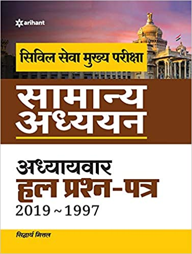 IAS Mains Chapterwise Solved Papers General Studies Hindi 2020 (Hindi) Paperback – 10 December 2019