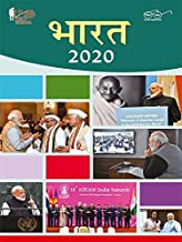 Bharat 2020 (Hindi Edition) (Hindi) Paperback – 1 February 2020