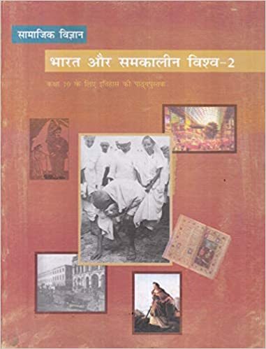 Bharat Aur Samkalin Vishwa 2 Textbook of Itihas for Class - 10 - 1067 (Hindi) Paperback – 1 January 2015