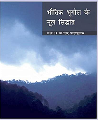 Bhautik Bhugol Ke Mool Sidhant Geography Textbook for Class - 11 - 11093 (Hindi) Paperback – 1 January 2015
