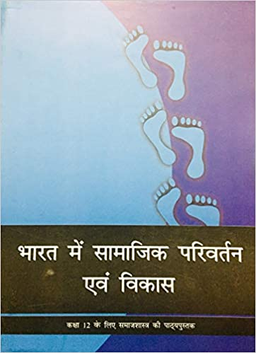 Bharat Me Samajik Parivartan Aur Vikas - Textbook of Sociology for Class - 12 - 12110 (Hindi) Paperback – 1 January 2016