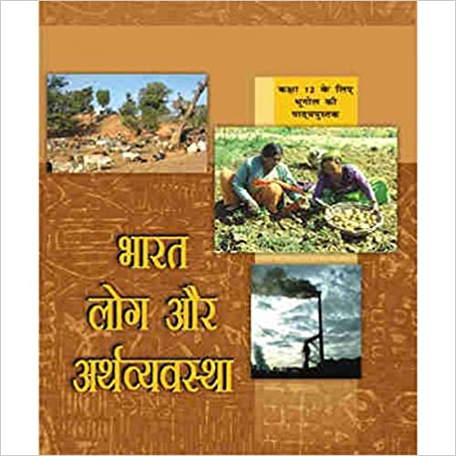 Bharat Log Aur Arthvyavastha - Textbook of Geography for Class - 12 - 12100 (Hindi) Paperback – 1 January 2016