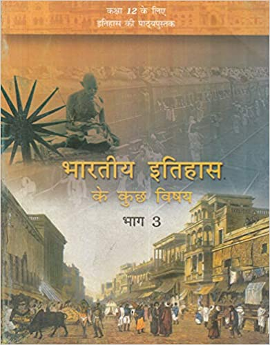 Bhartiya Itihas Ke Kuchh Vishay Bhag - 3 : Textbook of Itihas for Class - 12 - 12126 (Hindi) Paperback – 1 January 2014
