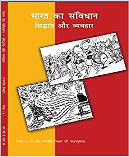 Bharat Ka Samvidhan Sidhant Aur Vyavahar Political Science for Class - 11 - 11103 (Hindi) Paperback – 1 January 2014