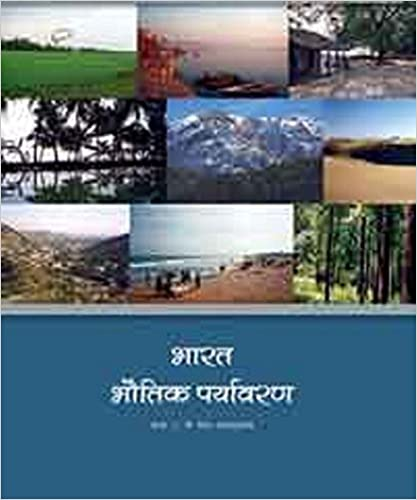 Bharat Bhautik Parayavaran - Textbook of Bhugol for Class - 11 - 11095 (Hindi) Paperback – 1 January 2014
