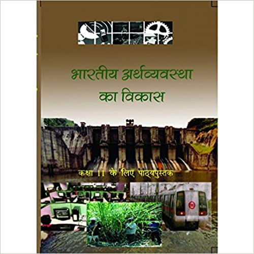 Bhartiya Arthvyavastha Ka Vikas - Textbook of Economics for Class - 11 - 11101 (Hindi) Paperback – 1 January 2015