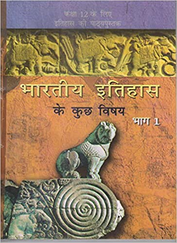Bhartiya Itihas Ke Kuchh Vishay Bhag - 1 : Textbook of Itihas for Class - 12 - 12095 (Hindi) Paperback – 1 January 2015