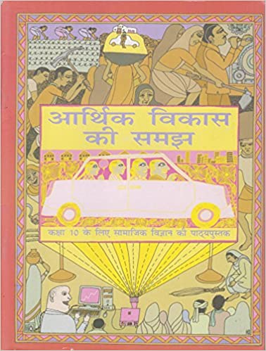 Arthik Vikas Ki Samajh - Textbook of Economics for Class - 10 - 1071 (Hindi) Paperback – 1 January 2015